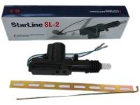 Электропривод замка двери 2-ух проводной StarLine SL-2 12В