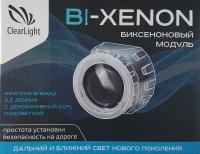 """Биксеноновые линзы 2,5"""" ClearLight c масками и габаритоми """"ангельский глаз"""" (пара)"""